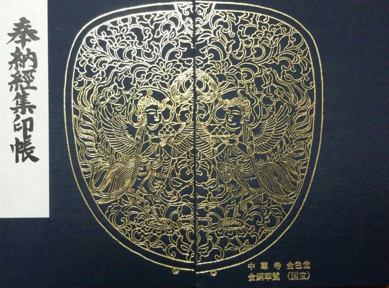 中尊寺オリジナル御朱印帳