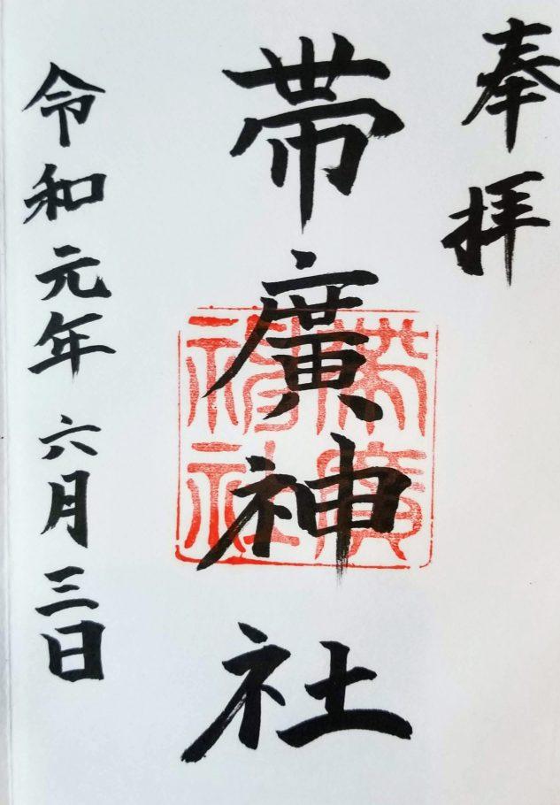 帯広神社御朱印