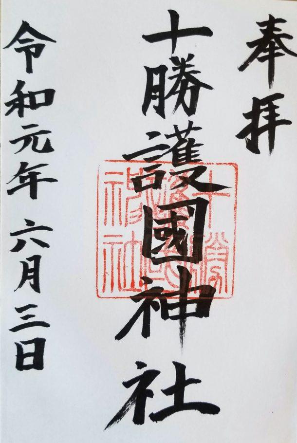 十勝護国神社の御朱印