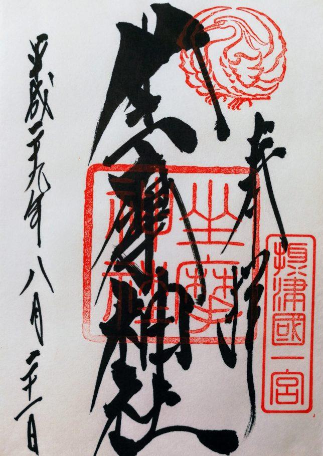 坐摩神社 摂津國一宮の御朱印