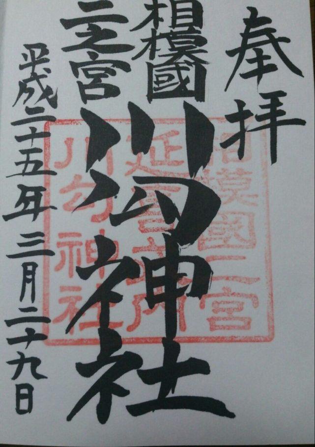 川匂神社の御朱印