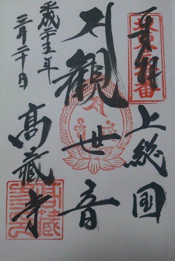 高倉観音(高蔵寺)坂東三十番の御朱印