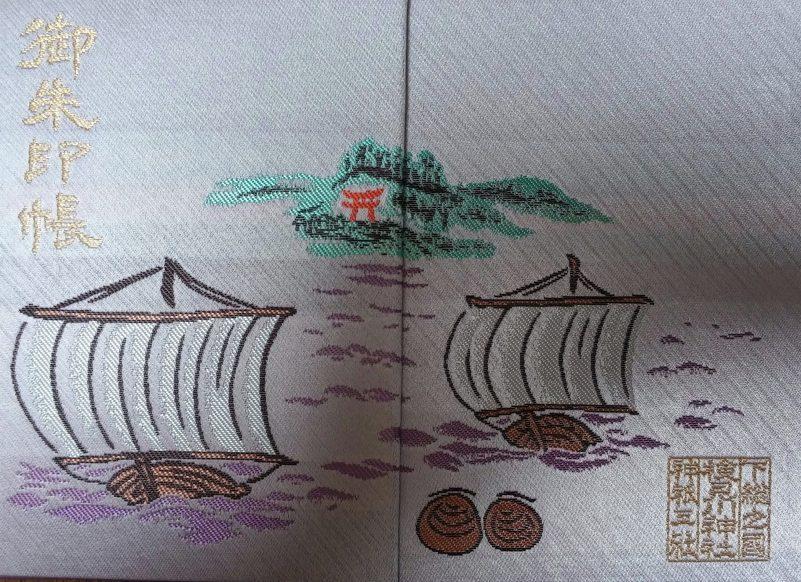 検見川神社の御朱印帳