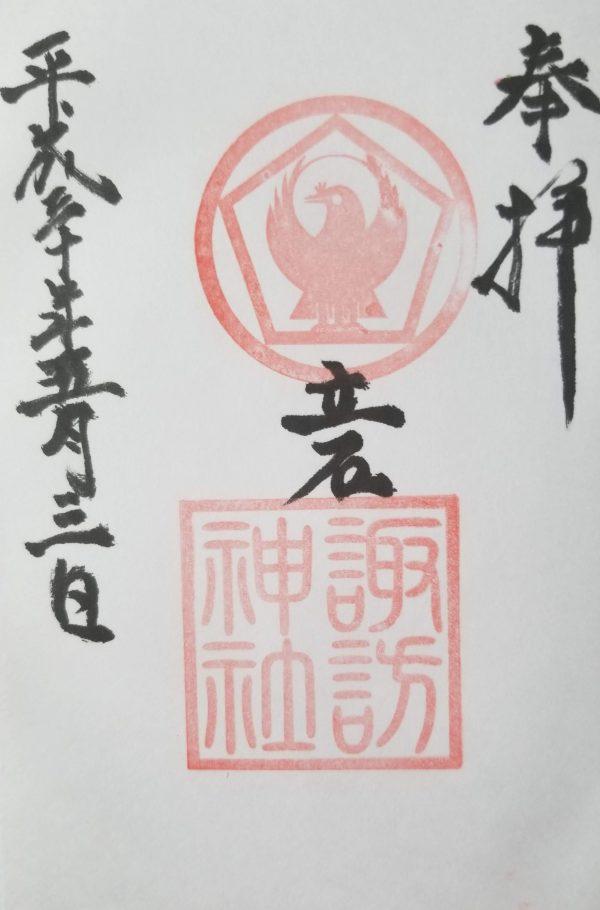 立石諏訪神社の御朱印