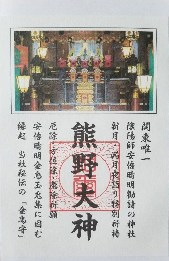 立石熊野神社御朱印