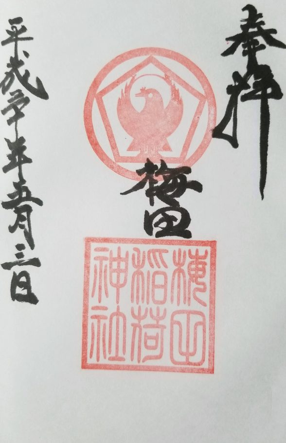 梅田稲荷神社の御朱印