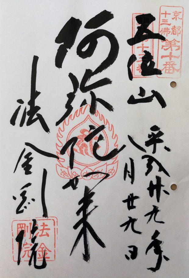 京都十三仏第十番の御朱印