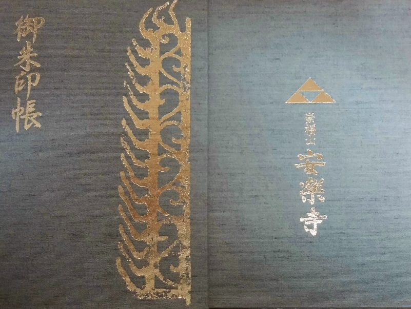 安楽寺の御朱印帳