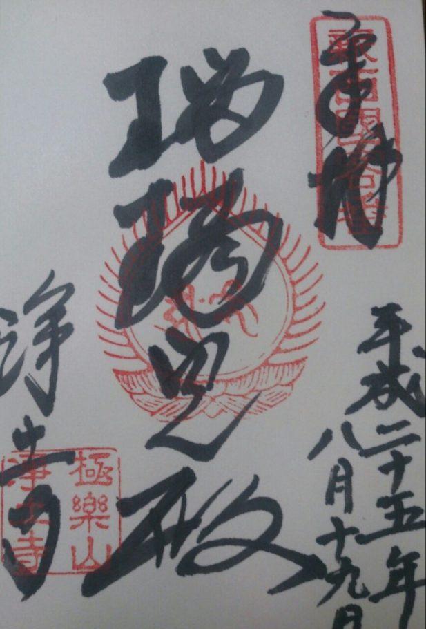 浄土寺の新西国霊場客番の御朱印