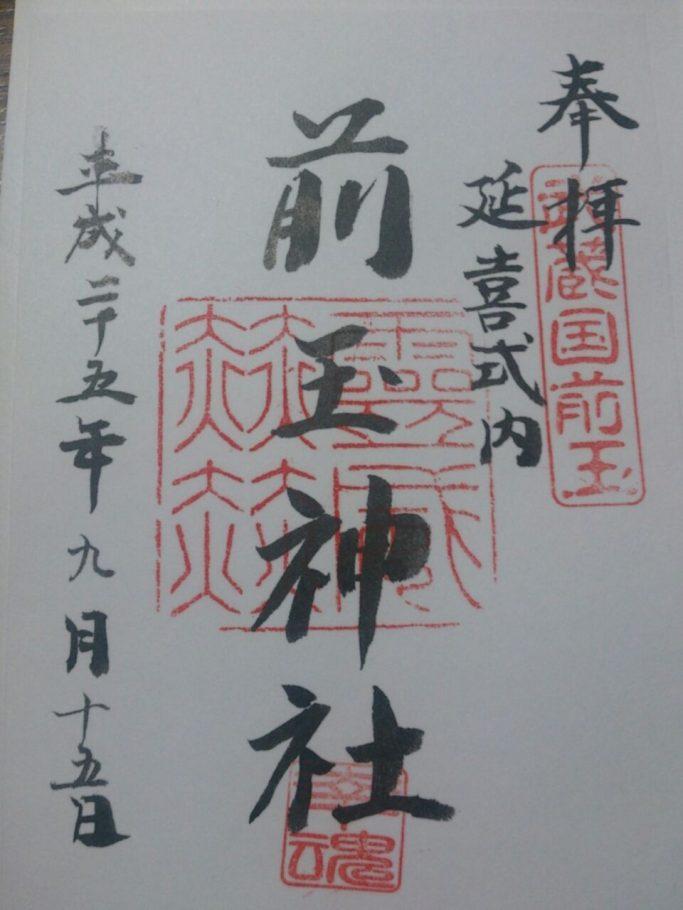 前玉神社の御朱印