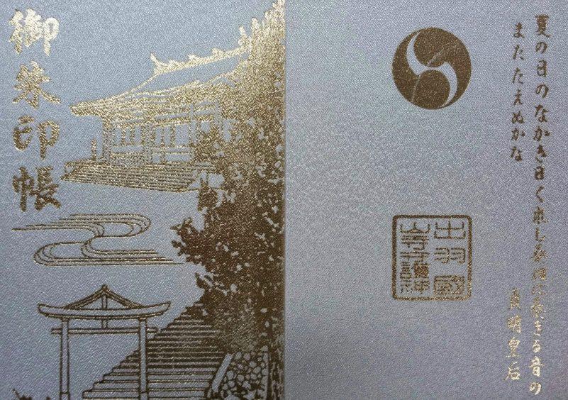 日枝神社(山寺)の御朱印帳