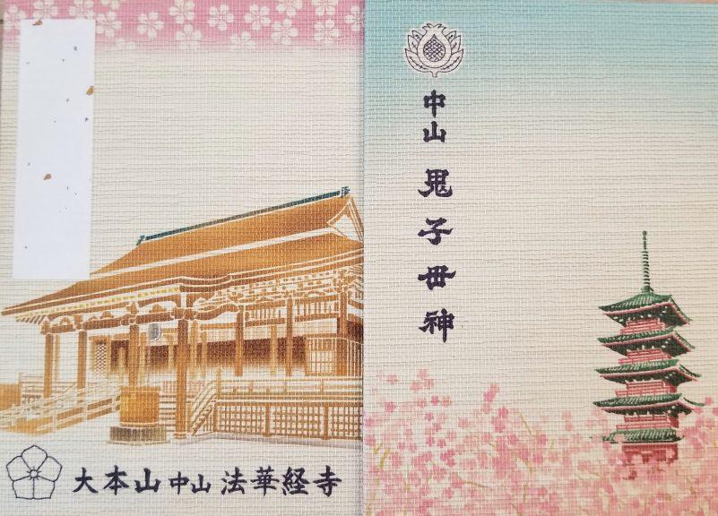 法華経寺の御朱印帳