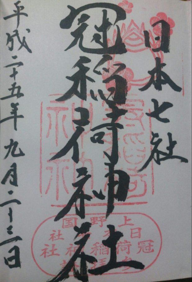 冠稲荷神社の御朱印