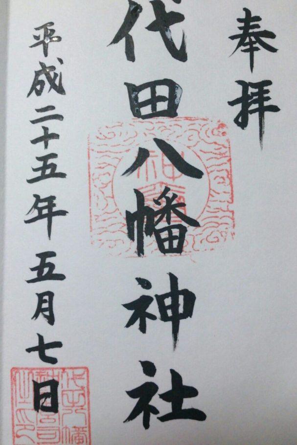 代田八幡神社の御朱印