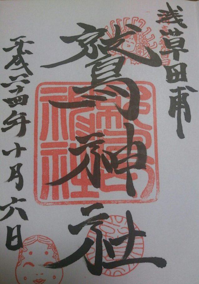 鷲神社 の御朱印
