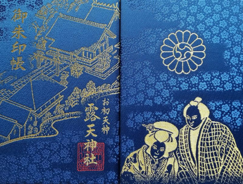 露天神社(つゆのてんじんしゃ)の御朱印帳