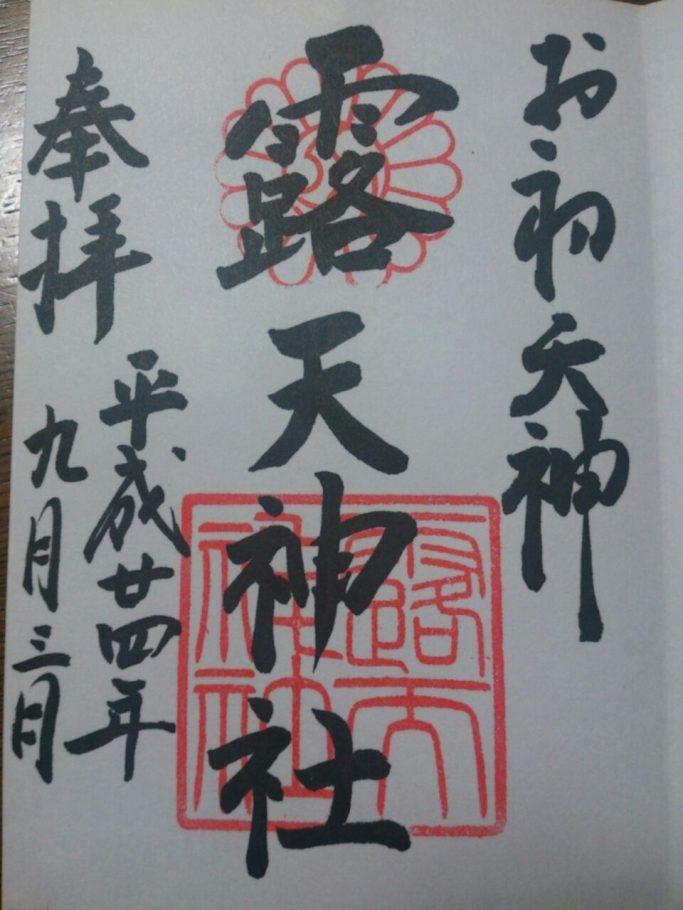 露天神社(つゆのてんじんしゃ)の御朱印