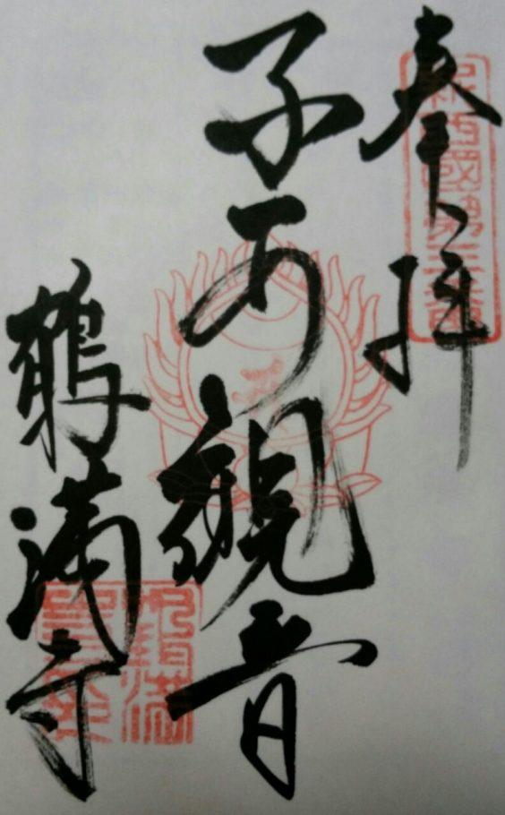 鶴満寺 新西国三番の御朱印