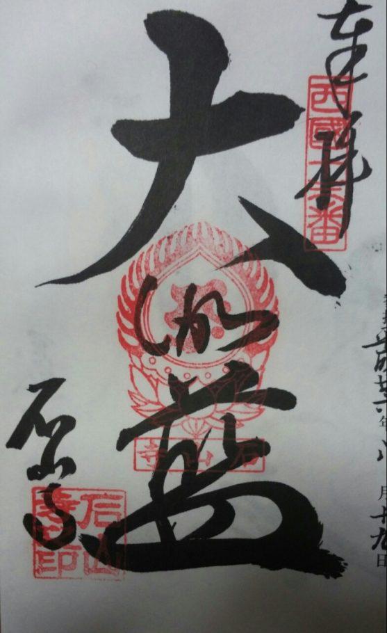 石山寺の西国三十三観音第十三番の御朱印