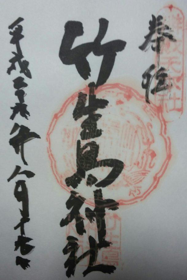 都久夫須麻神社の御朱印