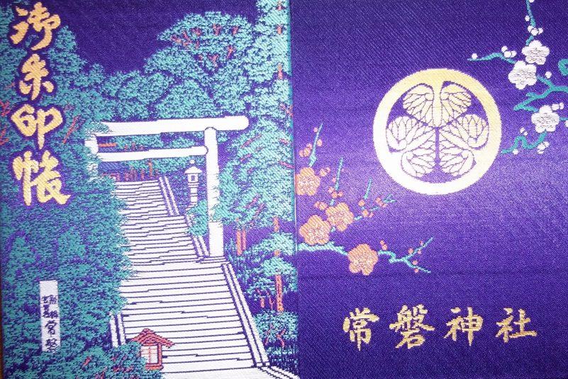 常磐神社の御朱印帳