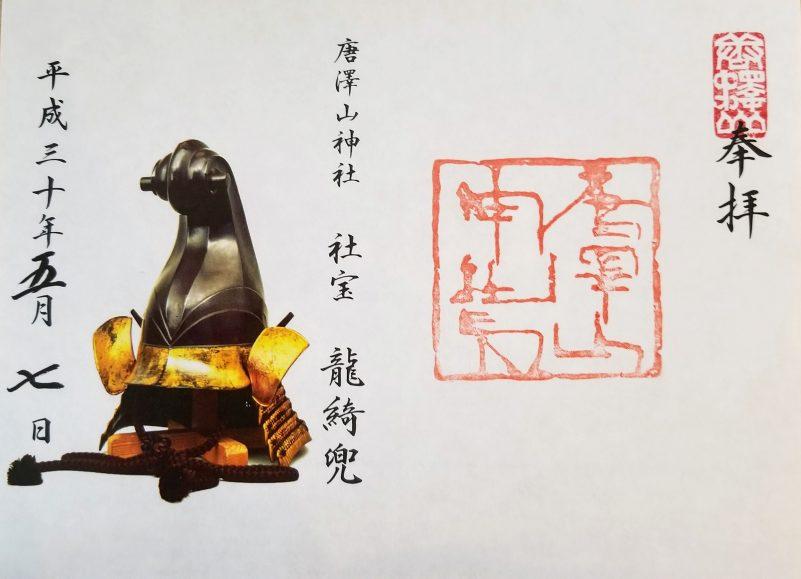 唐沢山神社の御朱印