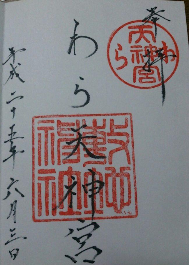 わら天満宮(敷地神社)の御朱印