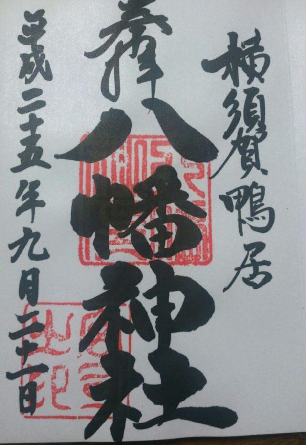 鴨居八幡神社の御朱印