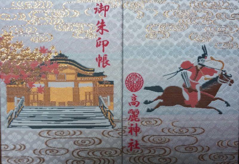 高麗神社の御朱印帳