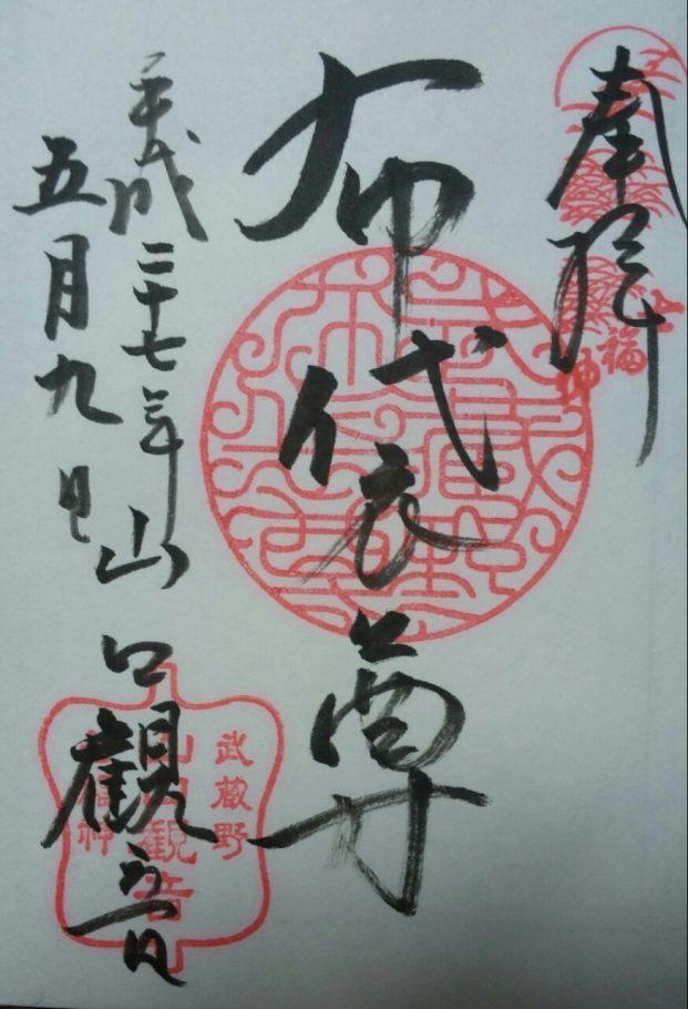 武蔵野七福神の御朱印
