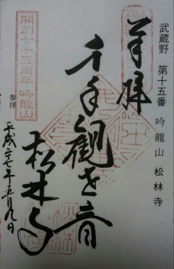 松林寺 武蔵野三十三観音第十五番 の御朱印