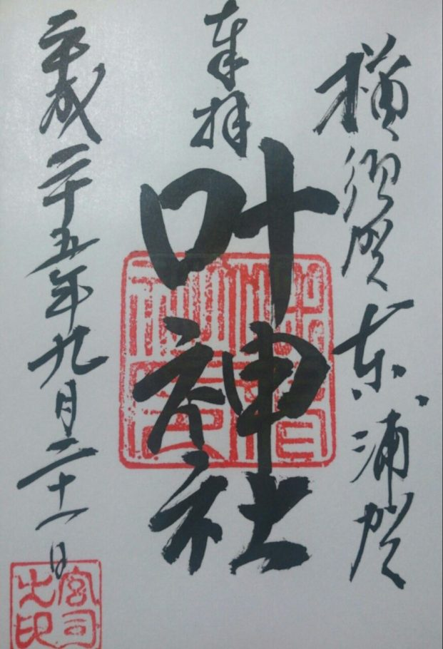 東叶神社の御朱印
