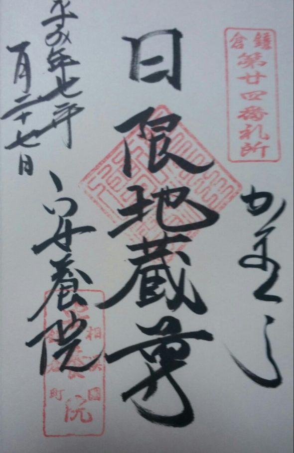 鎌倉二十四地蔵第24番の御朱印