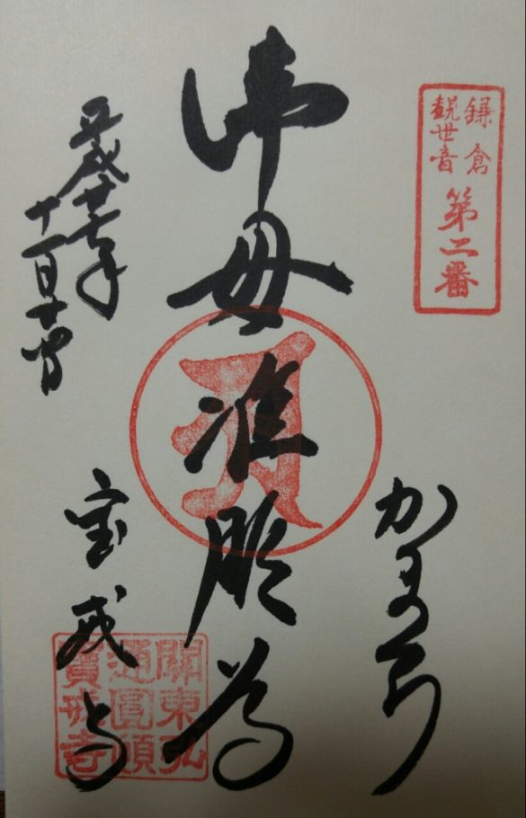 鎌倉三十三観音霊場第二番の御朱印