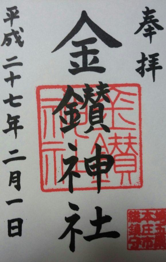金讃神社の御朱印