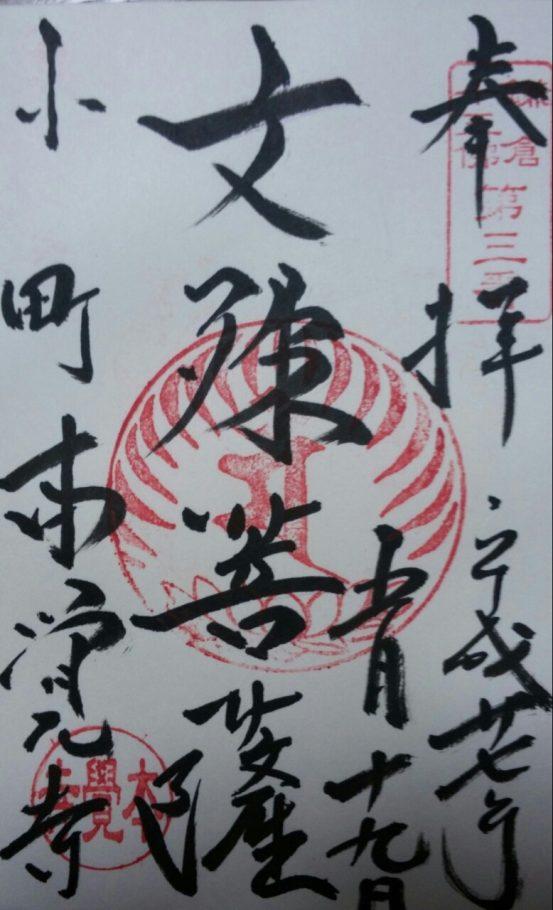 鎌倉十三仏第3番 文殊菩薩の御朱印