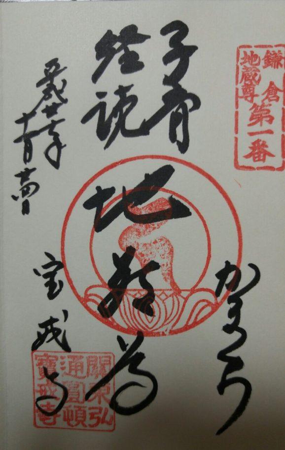 宝戒寺 鎌倉地蔵尊霊場第一番の御朱印