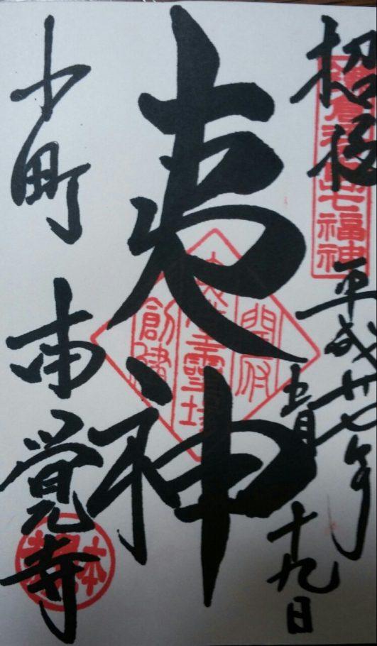 鎌倉江の島七福神(夷神) の御朱印