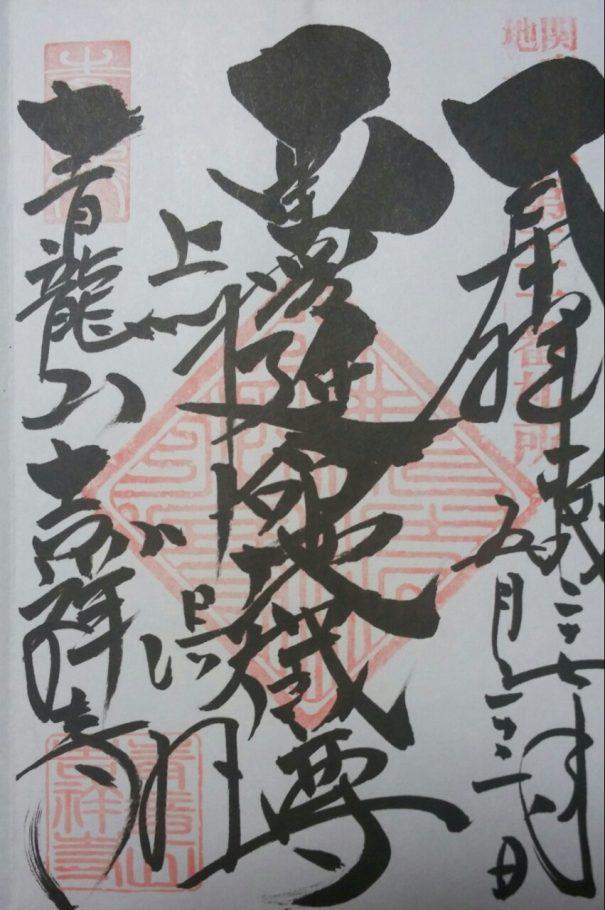 関東百八地蔵第31番の御朱印