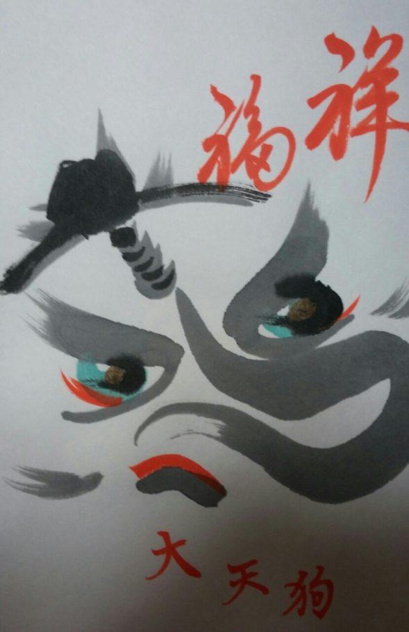 古峯神社の御朱印