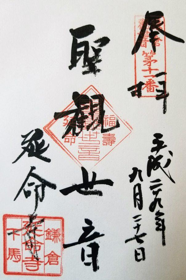 延命寺 鎌倉三十三観音第十一番の御朱印