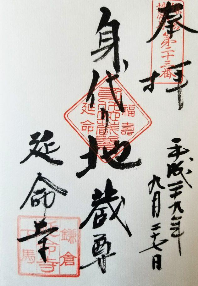 鎌倉地蔵尊第二十三番の御朱印