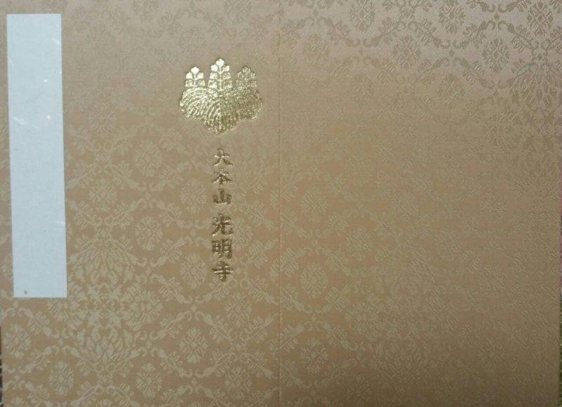 光明寺の御朱印帳