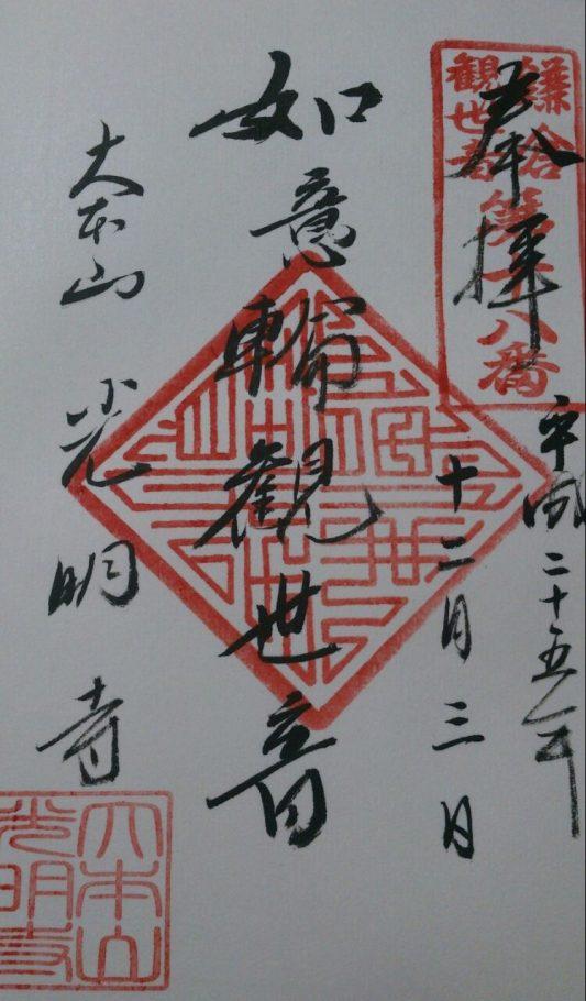 光明寺  鎌倉三十三観音第十八番の御朱印