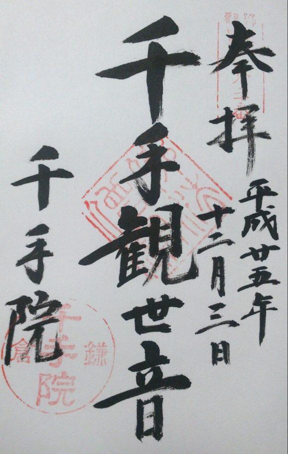 千手院 鎌倉三十三観音第二十番の御朱印