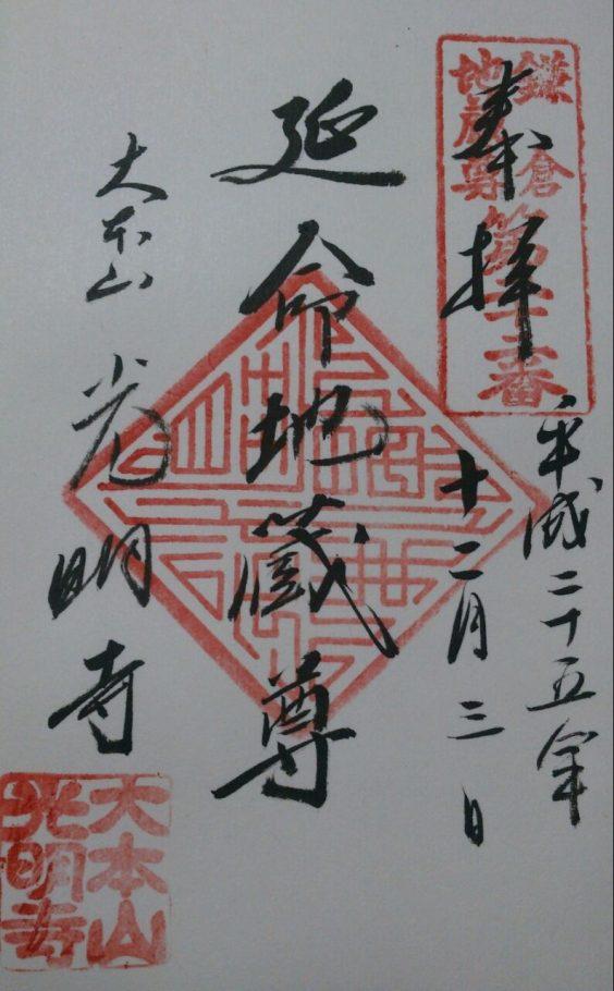 網引延命地蔵尊の御朱印