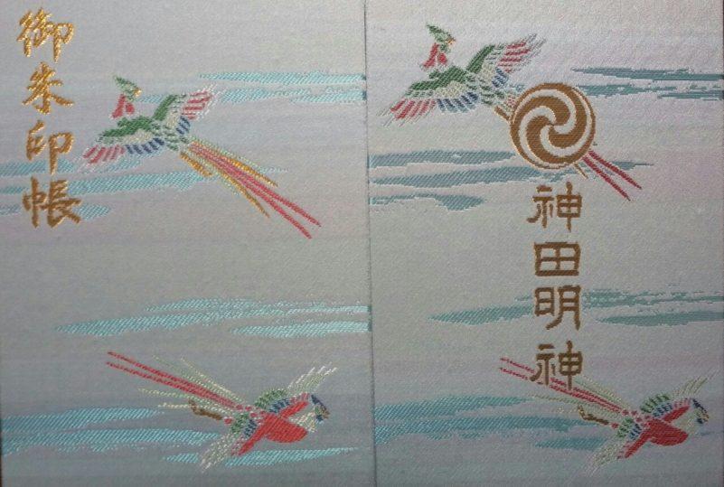 神田神社の御朱印帳