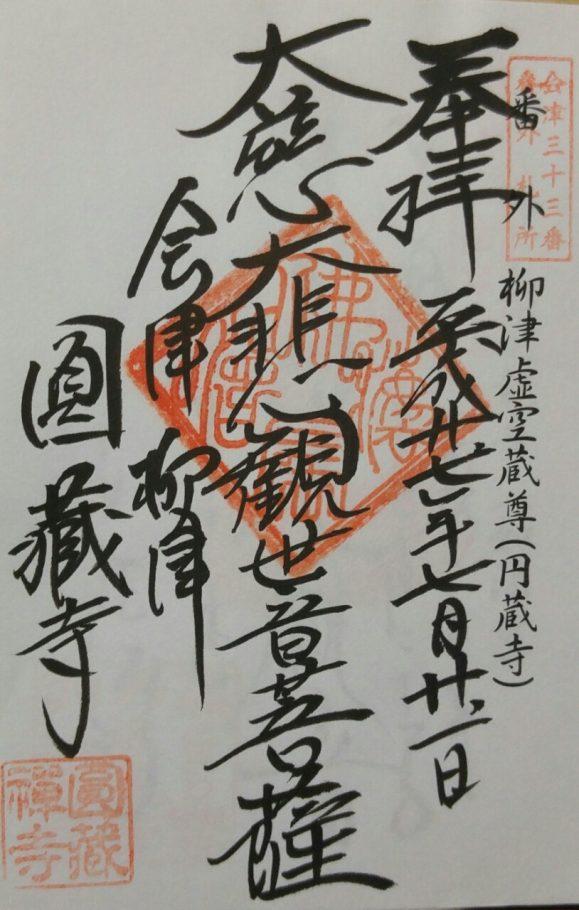 会津三十三観音番外の御朱印