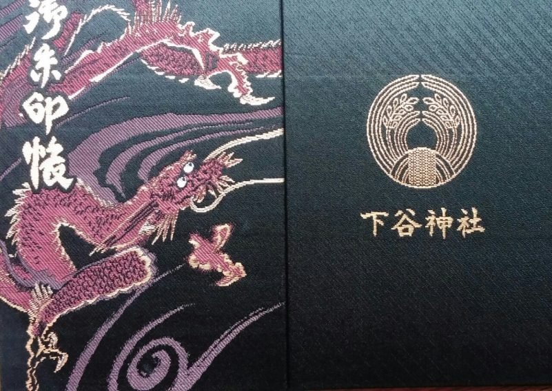 下谷神社の御朱印帳