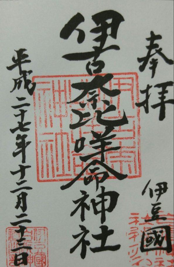 伊古奈比咩命神社(白濱神社)の御朱印